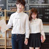情侶裝 日韓修身長袖刺繡白色襯衫男女學生服班上衣潮 森雅誠品