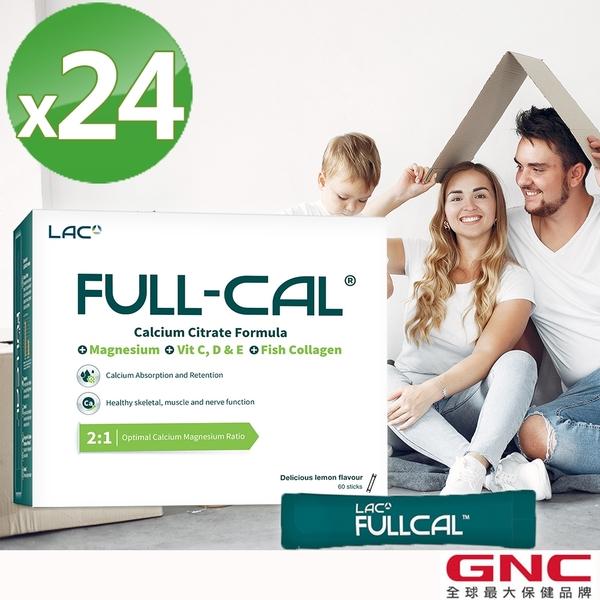 【GNC健安喜】激殺63折 LAC Full-Cal™優鎂鈣 60包/盒x24盒
