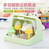 寶寶奶瓶儲存盒母嬰兒奶瓶食品碗筷收納箱餐具防塵保潔翻蓋儲存盒igo 美芭