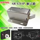 SOYAL AR-1211P 櫃子鎖