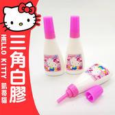 Hello Kitty 凱蒂貓 三角白膠 三麗鷗 授權正版品 白膠 膠水 (購潮8)