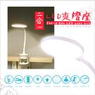 逸奇e-Kit USB電池二合一三段式超亮白LED觸控夾檯燈/百變蛇管/獨立開關/三段照明 UL-T01