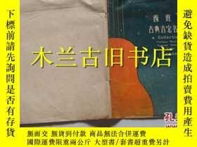 二手書博民逛書店罕見西班牙古典吉它名曲集 魏克 選曲 北京樂器學會Y23044