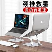 蘋果筆記本電腦支架托架子拖可折疊升降懸空macbook立式鋁合金屬臂【全館免運】
