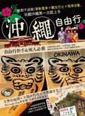 (二手書)沖繩自由行:絕對不迷路!單軌電車X觀光巴士X租車自駕,玩翻沖繩第一次就..