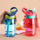 寶寶水壺兒童水杯小學生帶吸管杯防摔幼兒園