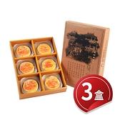 《好客-順利餅舖》赤崁老餅禮盒(6入/盒)(含金桔酥3顆+乳酪酥3顆)/盒,共三盒(免運商品)_A066020