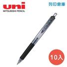 UNI 三菱 UMN-138 黑色 0.38 超細自動鋼珠筆 10入/盒