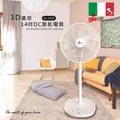 【義大利Giaretti 珈樂堤】3D遙控14吋DC智能電扇 GL-1424