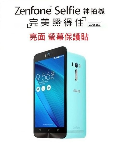 ASUS 神拍機 ZenFone Selfie 5.5吋 ZD551KL 保護貼 螢幕保護貼 抗刮 透明【采昇通訊】
