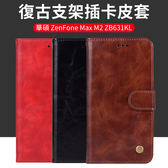 贈掛繩 華碩 Max M2 Pro ZB631KL 瘋馬紋 支架 插卡 手機皮套 全包 防摔 保護套 磁釦 手機套