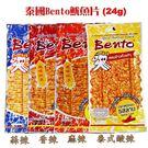 【泰國Bento超味魷魚片-大包裝(24...