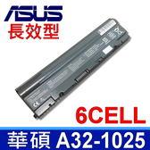 華碩 ASUS A32-1025 原廠規格 電池 EeePC 1025 1025C 1025E 1225 A31-1025