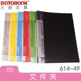活力系列 A4 兩用夾 強力夾+板夾(614-49) 多色可選 經濟便宜 簡單實用資料夾 DATABANK
