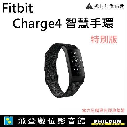 特別款 Fitbit Charge4 Charge 4 健康智慧手環 內建GPS Fitbit Pay 花崗岩紋反光編織錶帶 開發票 公司貨