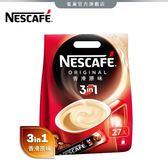 【雀巢 Nestle】雀巢咖啡三合一香滑原味袋裝15g*27入