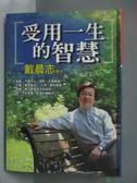 【書寶二手書T2/勵志_KLA】受用一生的智慧_戴晨志/著