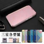 三星 Note8 S8 Plus 鏡面皮套 皮套 手機套 透視 手機皮套 輕薄 手機套 手機皮套 H8