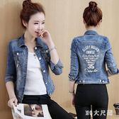 短款牛仔外套長袖夏季新款韓版字母修身顯瘦百搭牛仔褂上衣 Gg1660『MG大尺碼』