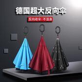 雨傘 遮陽傘 防曬傘 反向傘免持式雙層創意超大號車用折疊反折長柄個性男女大雙人