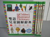 【書寶二手書T1/語言學習_PCV】雙語兒童圖解辭典_1~5冊合售