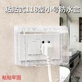 現貨快出 插座防水蓋 118型透明2兩位開關插座防水盒保護蓋罩衛生間浴室廚房家用防濺盒 3C公社