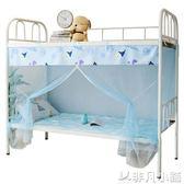 蚊帳 學生蚊帳寢室宿舍1.2米0.9m單人床上鋪下鋪1.5上下床子母床  非凡小鋪