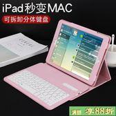 ipad鍵盤 iPad新款2018蘋果air2平板電腦6殼Pro9.7英寸10.5超薄鍵盤套