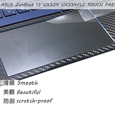【Ezstick】ASUS UX334 UX334FLC TOUCH PAD 觸控板 保護貼