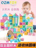 兒童積木玩具1-2周歲女孩男孩寶寶3-6歲木制木頭拼裝積木益智玩具