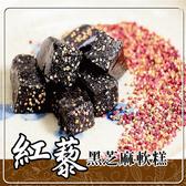 車庫食品.紅藜黑芝麻軟糕(160g/包,共兩包)﹍愛食網