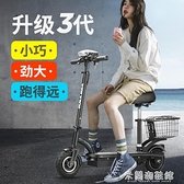 電動機車 迷你折疊小型電動車成人電瓶車鋰電池電動滑板車代步車電單車 快速出貨YYJ