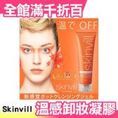 日本 Skinvill 溫感天然植物萃取 清潔凝膠200ML【小福部屋】