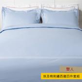 HOLA 艾維卡埃及棉刺繡西寢四件套組 雙人 錦藍