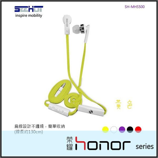 ◆嘻哈部落 SH-MHS500 通用型入耳式立體聲有線耳機/華為 HUAWEI 榮耀3X honor 3X/榮耀3C/榮耀4X/榮耀6