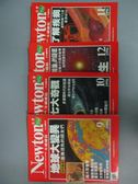 【書寶二手書T9/雜誌期刊_WHA】牛頓_160~163期間_共4本合售_地球大變異等
