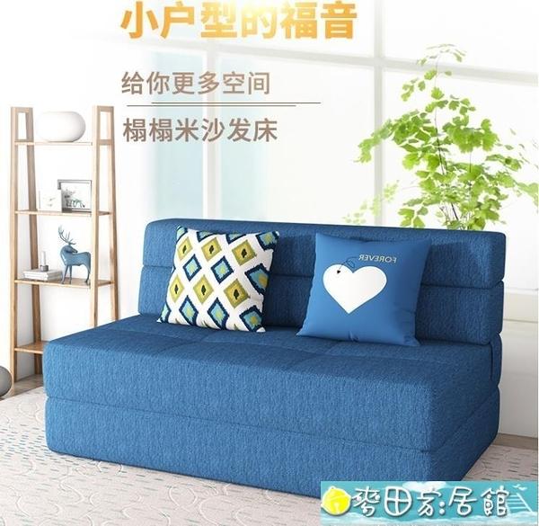 沙髮床 榻榻米沙髮床可折疊兩用客廳雙人小戶型多功能單人懶人沙髮網紅款 快速出貨