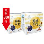 鮮採花粉60入_2件組,特價(天然營養庫/花粉之王/埔鹽花粉)【養蜂人家】