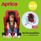 *babygo* Aprica AirGroove Plus成長型汽座●汽車座椅●座布可機洗●紅色旋風