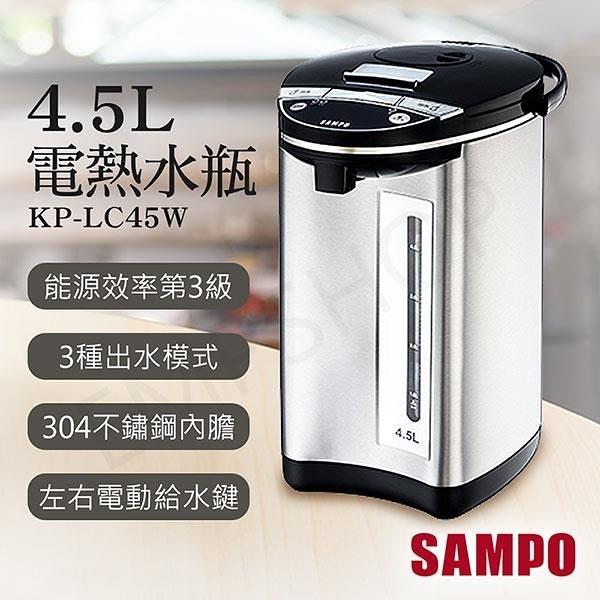 【南紡購物中心】【聲寶SAMPO】4.5L電熱水瓶 KP-LC45W