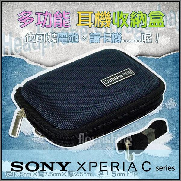 ★多功能耳機收納盒/硬殼/攜帶收納盒/傳輸線收納/Sony Xperia C3 D2533/C4 E5353/C5 E5553