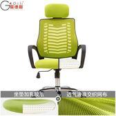 電腦椅人體工學辦公椅子職員椅家用休閒靠背網布轉椅學生椅 快速出貨