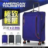 【暑假結束!最後殺一波】American Tourister 美國旅行者 超輕量 布箱 可加大 行李箱 旅行箱 31吋 DB7