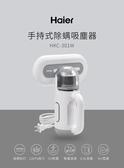 送運動保溫瓶2入組★Haier海爾★手持式除蟎吸塵器 HKC-301W