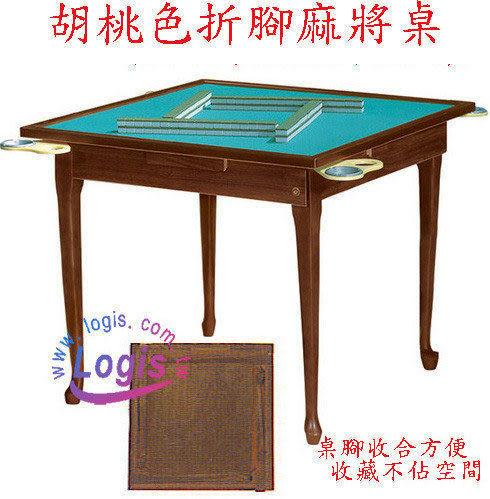 *邏爵*093全新可折合休閒麻將 木製產品系列 新年 消遣好伙伴 兩色