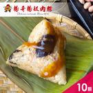 《好客-楊哥楊嫂肉粽》精緻粽(10顆/包...