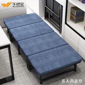 折疊床板式單人家用成人午休床辦公室午睡床簡易便攜四折床 FF2113【男人與流行】