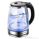 玻璃電熱燒水壺煲煮水器家用透明全自動斷電保溫大容量泡茶220v 父親節限時特惠