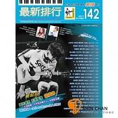 最新排行(142集) 【簡譜/樂譜/所有樂器適用】