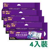 (4入裝) 3M 淨呼吸 9809R 9809-R  專業級 捲筒式靜電空氣濾網 DIY超值包